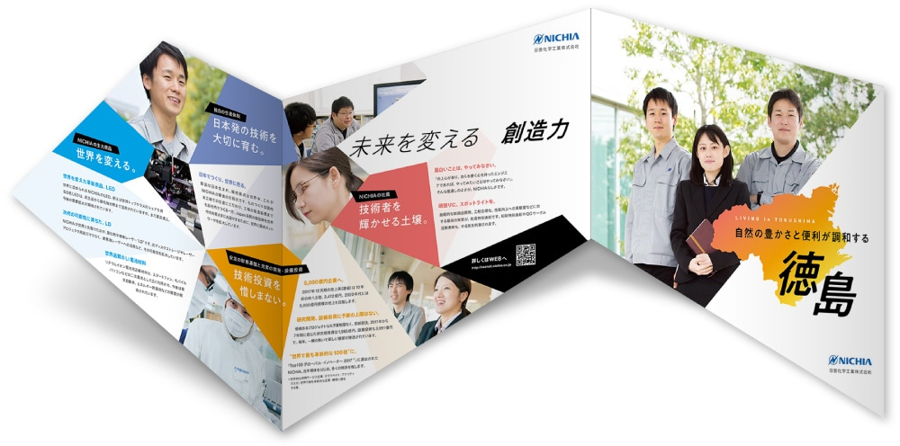 日亜化学工業株式会社様・採用パンフレット