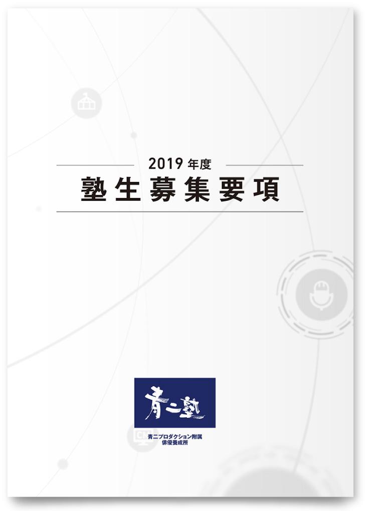 株式会社青二プロダクション様・募集要項