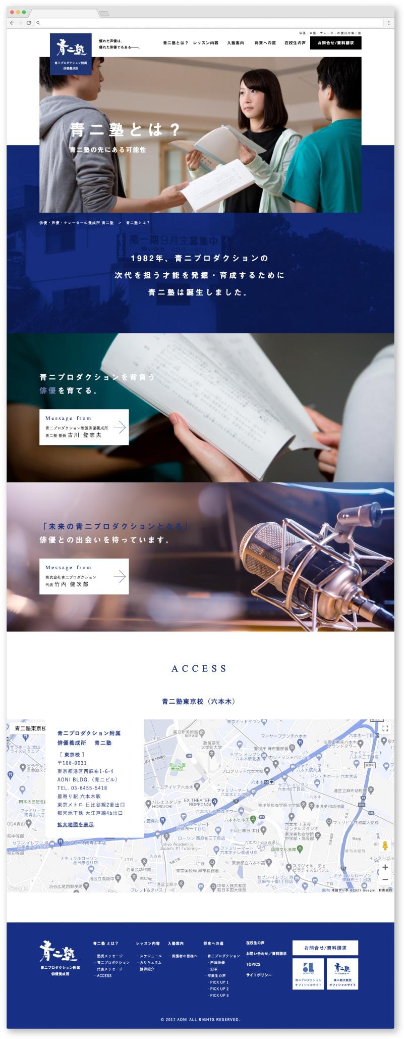 株式会社青二プロダクション様・Webサイト