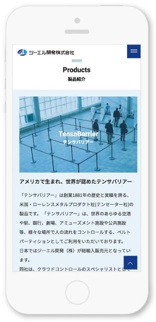 ジーエル開発株式会社様・Webサイト