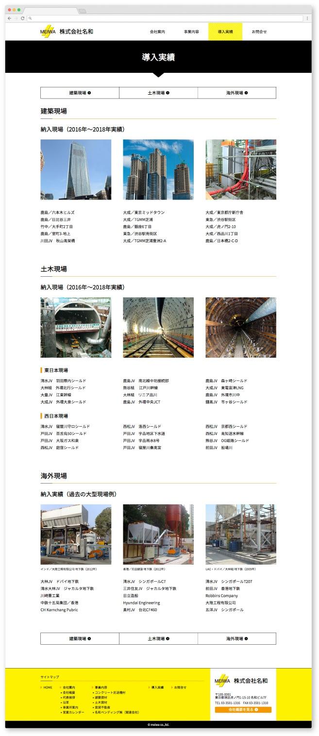 株式会社名和様・Webサイト