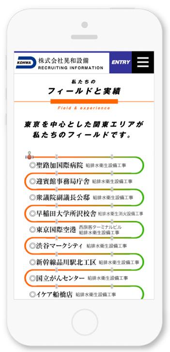 株式会社晃和設備様・Webサイト