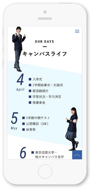 東京成徳大学高等学校様・学校案内特設サイト