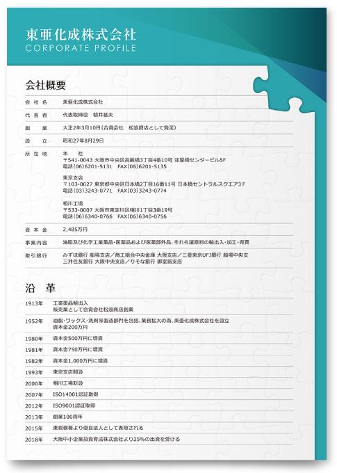 東亜化成株式会社様・リーフレット