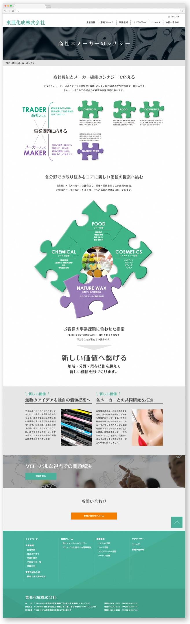 東亜化成株式会社様・Webサイト