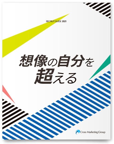 株式会社クロス・マーケティンググループ様・採用案内