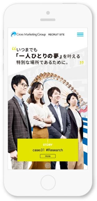 株式会社クロス・マーケティンググループ様・採用サイト