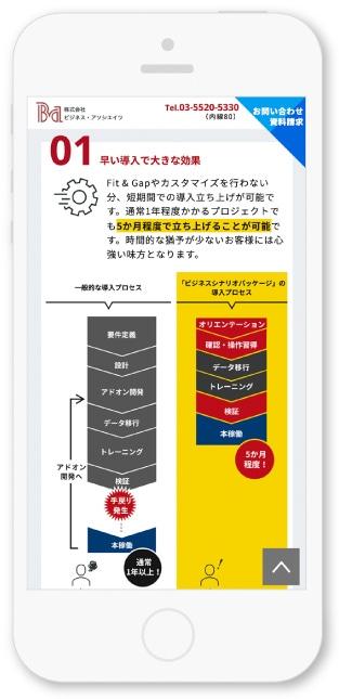 株式会社ビジネス・アソシエイツ様・サービス案内サイト