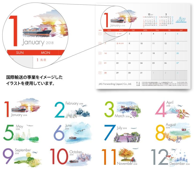 ジャスフォワーディングジャパン株式会社様・カレンダー