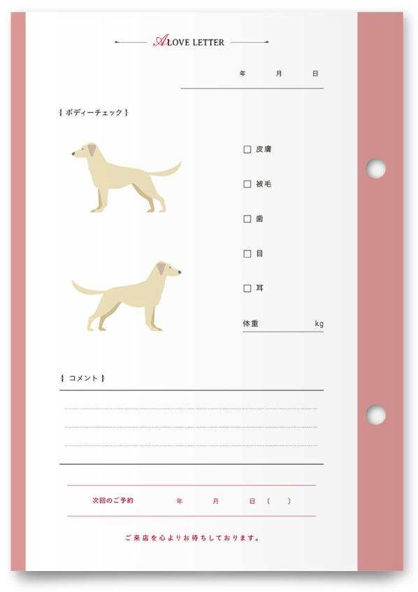 株式会社ニチイ学館様・手帳リフィル