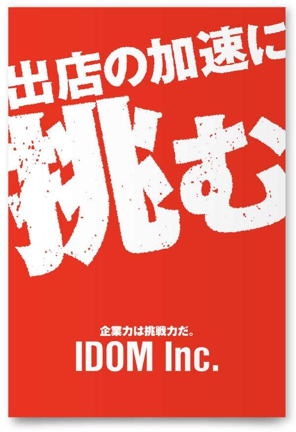 株式会社IDOM様・リーフレット