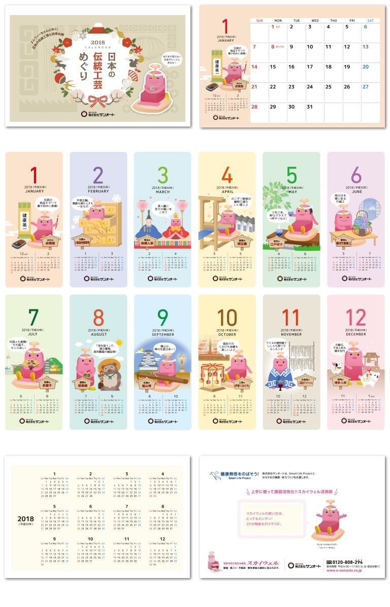 カレンダーのキャラクター