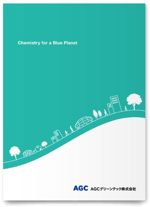 環境関連会社 会社案内デザイン制作
