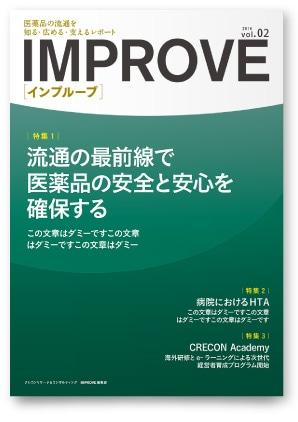 医薬品コンサル会社 広報誌パンフレット制作