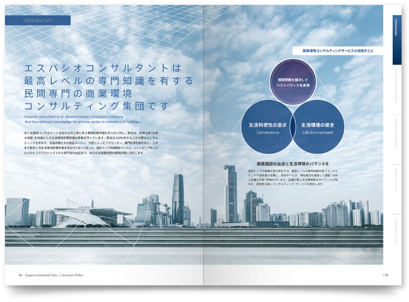 企業ブランディング パンフレット制作
