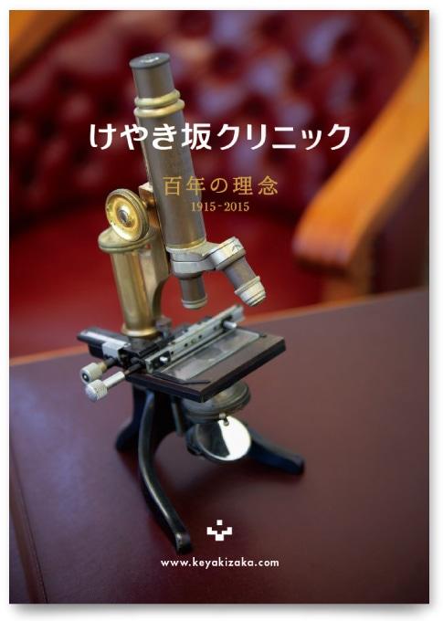 100周年記念パンフレット作成