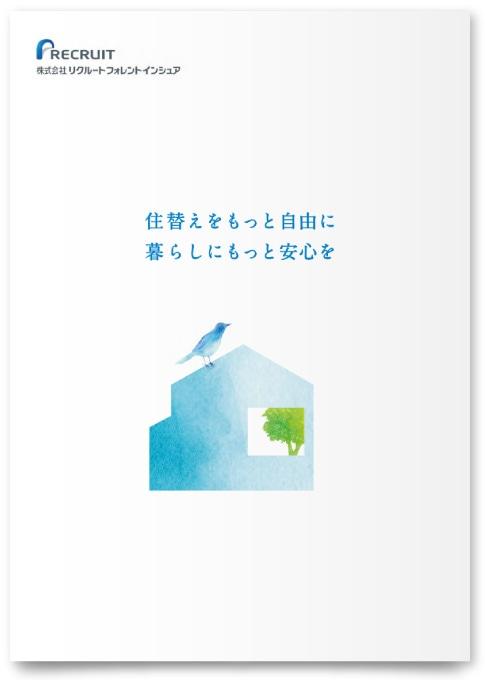 家賃保証会社 入社案内パンフレット作成