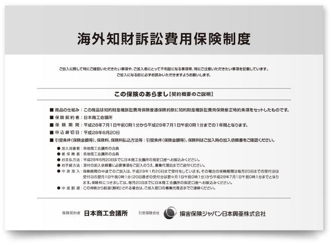 損害保険のパンフレット作成事例