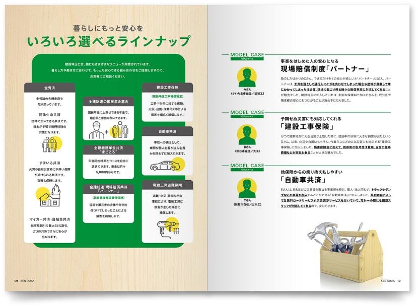 労働組合広報パンフレット作成