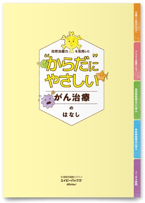 医療法人社団博心厚生会 アベ・腫瘍内科・クリニック様・パンフレット
