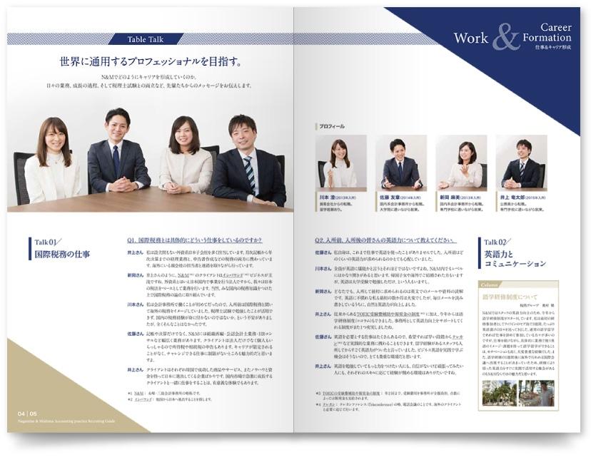 会計事務所 入社パンフレットデザイン作成