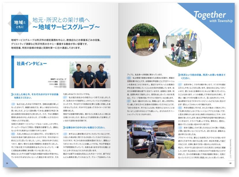 株式会社タカヤマ様・パンフレット