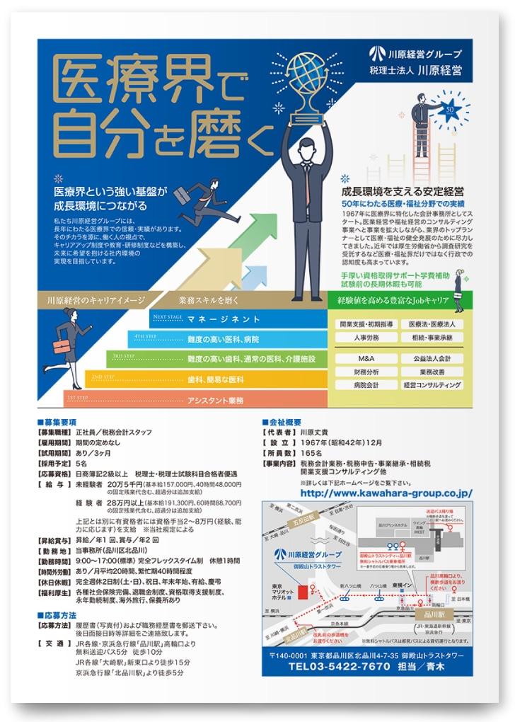 税理士法人 川原経営様・雑誌広告