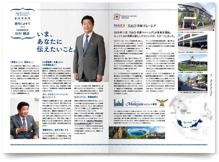 ネッツトヨタ多摩株式会社様・社内報