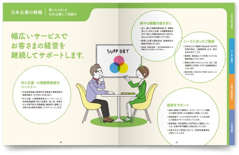 株式会社日本政策金融公庫様・パンフレット