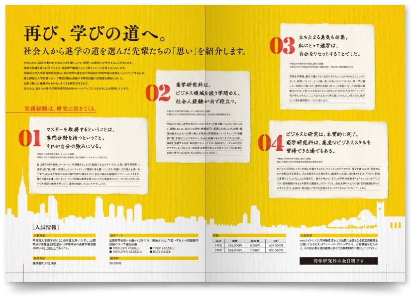 早稲田大学大学院 商学研究科様・パンフレット