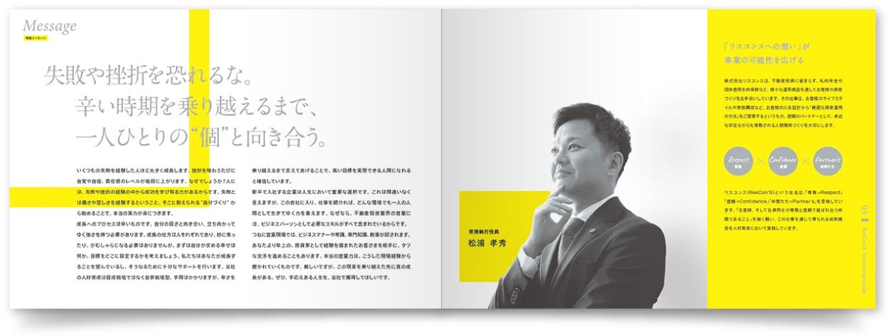 株式会社リスコンス様・採用パンフレット