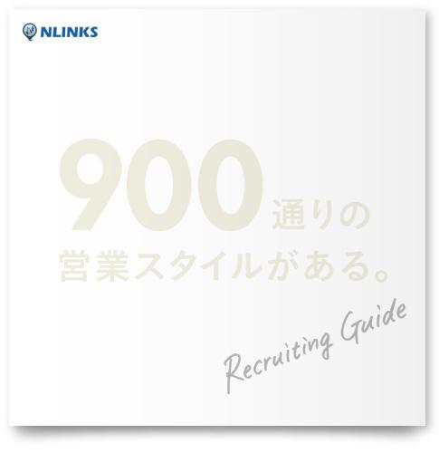 株式会社エヌリンクス様・採用パンフレット