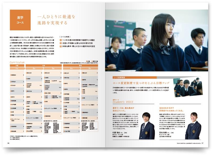 東京成徳大学高等学校様・学校案内パンフレット