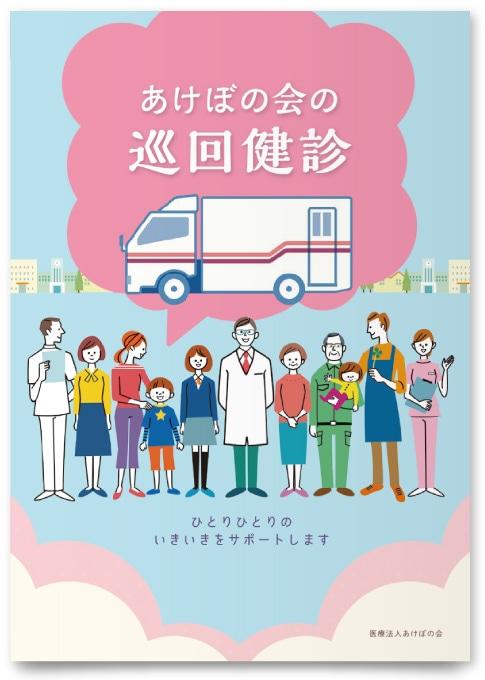 医療法人あけぼの会様・パンフレット