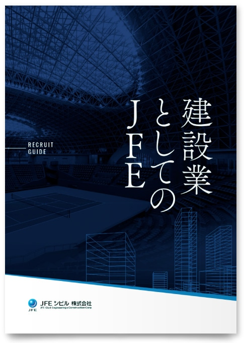JFEシビル株式会社様・採用パンフレット