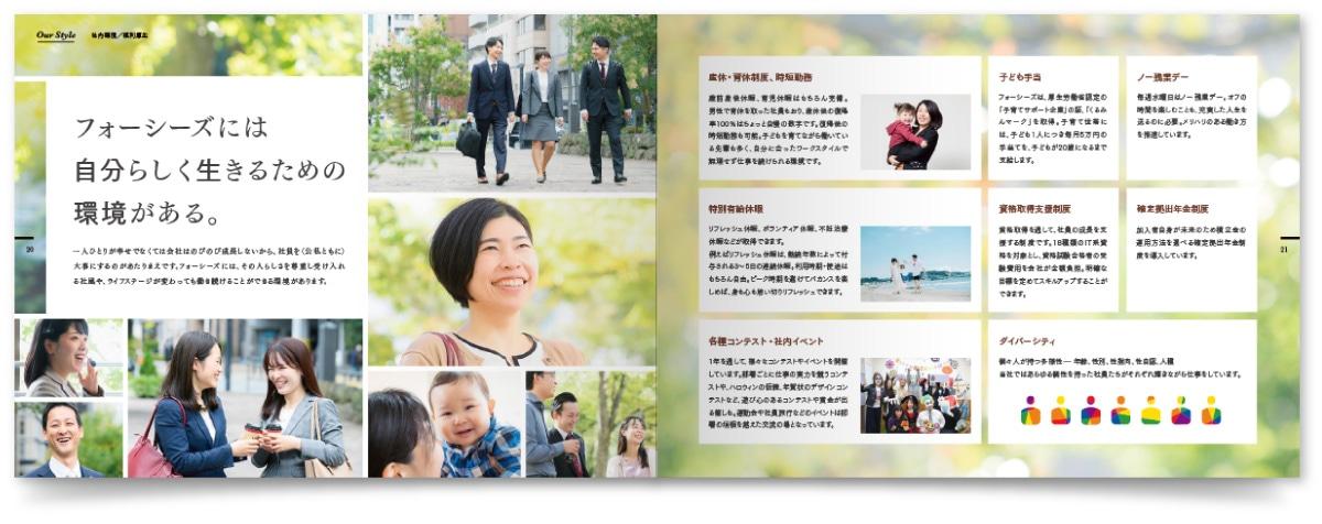 フォーシーズ株式会社様・リクルートパンフレット