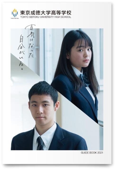 東京成徳大学高等学校様・パンフレット