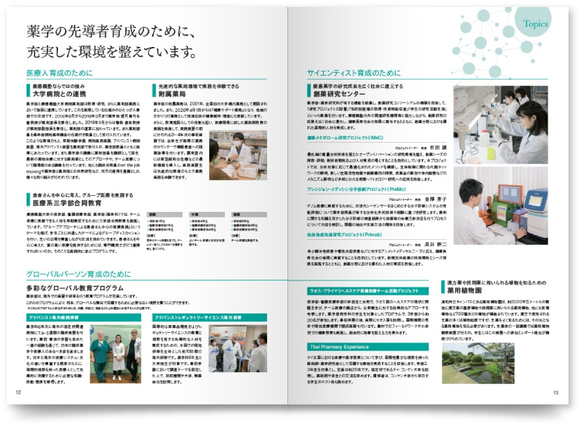 慶應義塾大学 薬学部・薬学研究科様・パンフレット