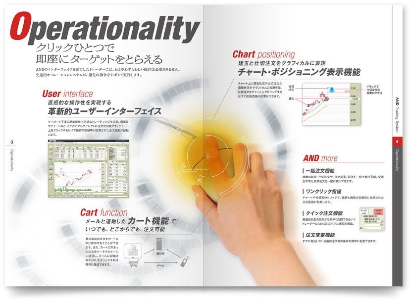 先物金融取引パンフレットデザイン