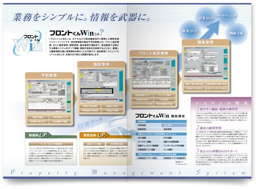 パッケージソフト会社パンフレットデザイン