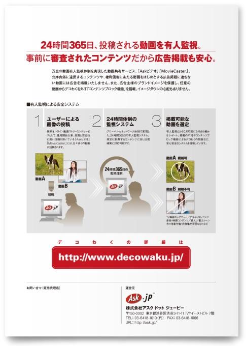 株式会社アスク ドット ジェーピー様・パンフレット