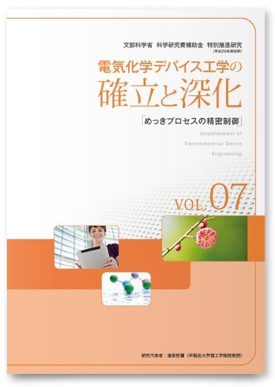 早稲田大学 先進理工学部応用化学科パンフレット