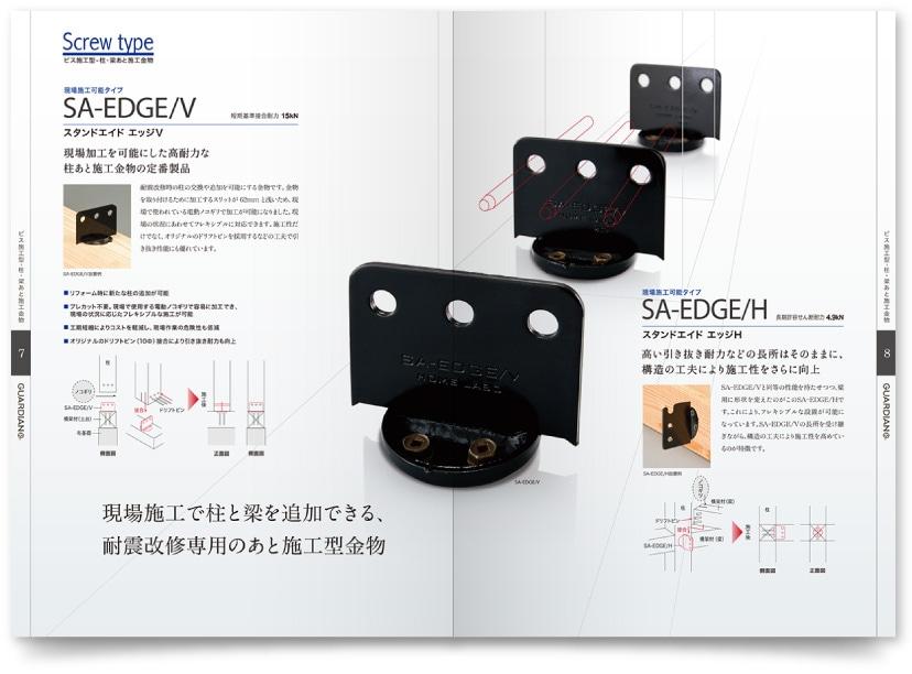 株式会社住宅構造研究所様・パンフレット