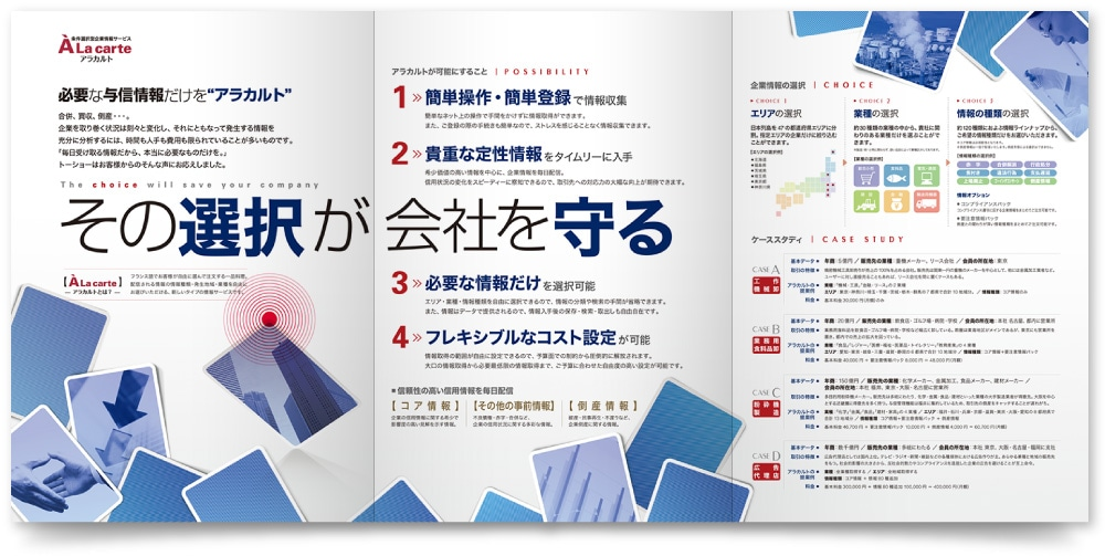 企業信用 営業パンフレットデザイン