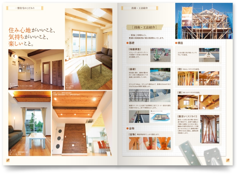 住宅メーカーパンフレット制作