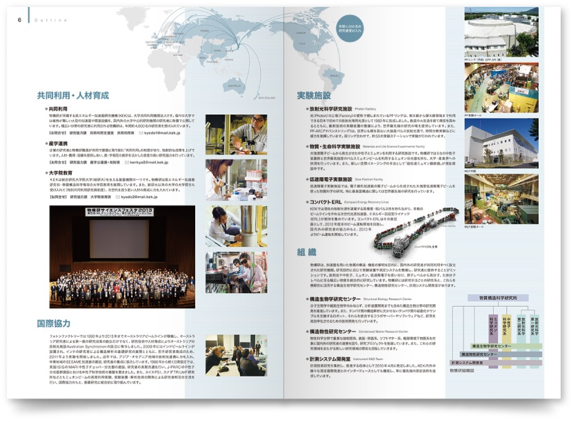 高エネルギー加速器研究機構 物質構造科学研究所様・パンフレット