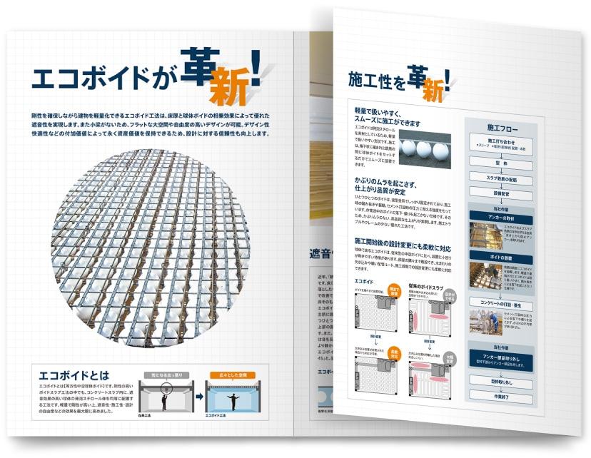 富士スチール株式会社様・パンフレット