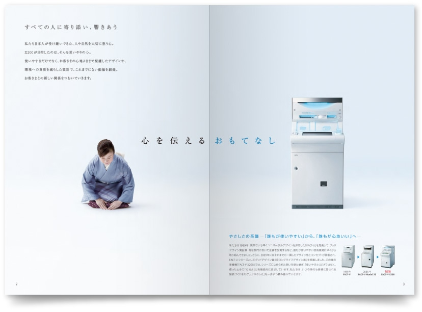 エレクトロニクス企業のパンフレット作成