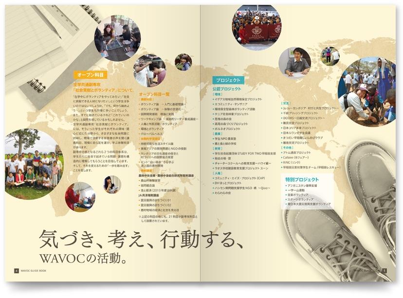 大学記念ボランティアセンターパンフレット