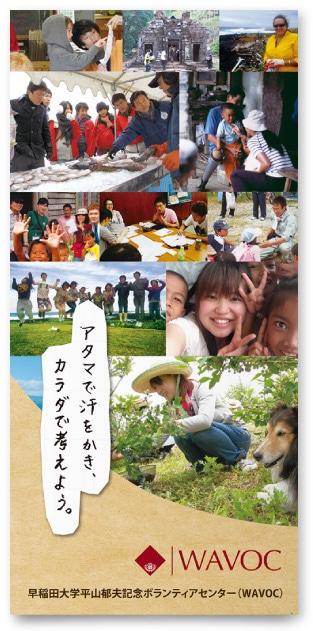 大学記念ボランティアセンターリーフレット